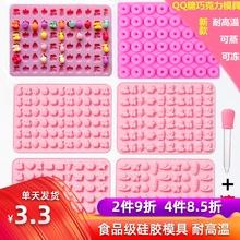 网红式自制莲藕粉QQ水果de9糖模具卡ig物巧克力滴胶硅胶模具