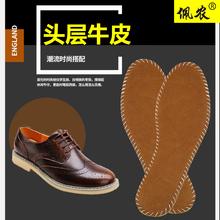 手工真de皮鞋鞋垫吸ig透气运动头层牛皮男女马丁靴厚夏季减震