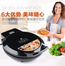电瓶档de披萨饼撑子ig铛家用烤饼机烙饼锅洛机器双面加热