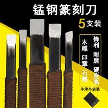 高碳钢de刻刀木雕套ig橡皮章石材印章纂刻刀手工木工刀木刻刀