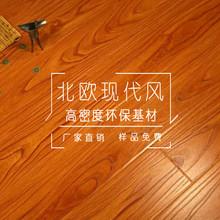 强化复合木地板E0大de7然浮雕环ig水地热仿实木地板厂家直销