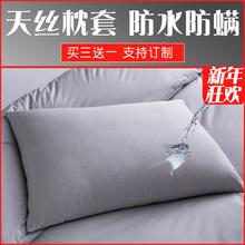 天丝防de防螨虫防口ig简约五星级酒店单双的枕巾定制包邮