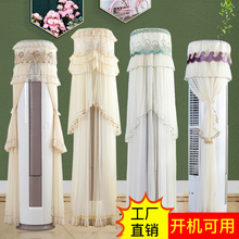 格力idei慕i畅柜ig罩圆柱空调罩美的奥克斯3匹立式空调套蕾丝