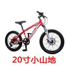 20寸de合金宝宝山da学生碟刹式减震自行车7速男女孩自行车