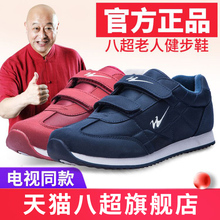 双星八de老的鞋正品si舰店运动鞋男轻便软底防滑老年健步鞋女