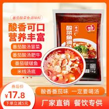 番茄酸de鱼肥牛腩酸ap线水煮鱼啵啵鱼商用1KG(小)