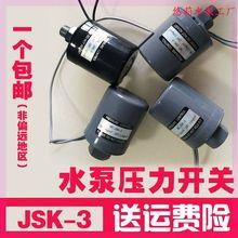 控制器增压泵de关管道喷射ik动配件加压压力吸水保护气压电机
