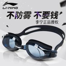 李宁泳de近视男女士ik雾游泳装备游泳镜平光度数宝宝游泳眼镜