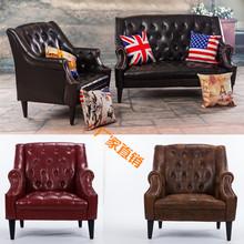 美式乡de太师椅皮艺xr的沙发组合(小)户型客厅咖啡厅酒吧直销