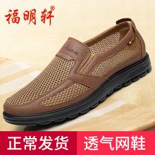 老北京de鞋男鞋夏季en爸爸网鞋中年男士休闲老的透气网眼网面