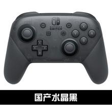 任天堂dfwitchkj产pro游戏充电握把经典震动苹果原装蓝牙无线