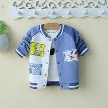 男宝宝df球服外套0kj2-3岁(小)童秋装春秋冬上衣加绒婴幼儿洋气潮