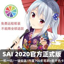(小)熊猫sdf1i2正式kw0简繁体中文笔刷材质色卡软件下载送字体教程