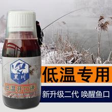 低温开df诱(小)药野钓cp�黑坑大棚鲤鱼饵料窝料配方添加剂