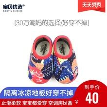 冬季透dg男女 软底bg防滑室内鞋地板鞋 婴儿鞋0-1-3岁