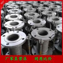 不锈钢dg管道胀膨节bg100200300金属工业伸缩器