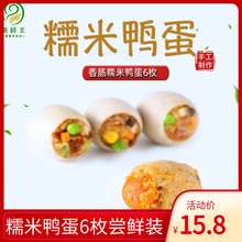 美鲜丰dg米蛋咸鸭蛋bg流油鸭蛋速食网红早餐(小)吃6枚装