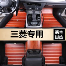 三菱欧dg德帕杰罗vbgv97木地板脚垫实木柚木质脚垫改装汽车脚垫
