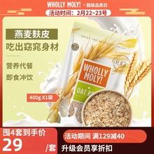 好哩清dg麸进口燕麦ia食无蔗糖免煮即食健身代餐谷物冲饮麦片