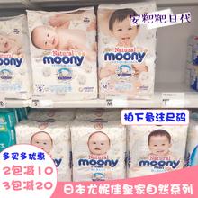 日本本dg尤妮佳皇家iamoony纸尿裤尿不湿NB S M L XL