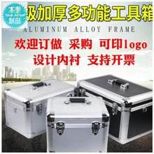 。铝合金手提式箱子五金收纳dg10具箱维ia用设备仪器大(小)号