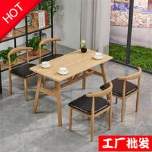 [dgfn]快餐桌椅组合铁艺牛角椅奶