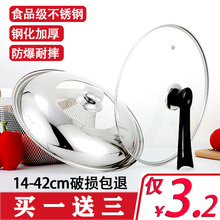 锅盖钢化玻璃盖家用炒锅炒