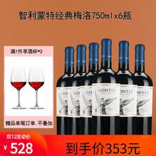 现货mdgntes智gq蒙特斯经典梅洛红葡萄酒红酒干红750ml*6整箱