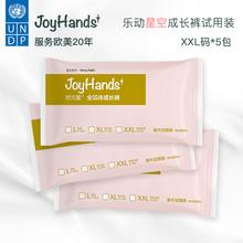 Joydgands状or空XXL5片婴儿超薄透气男女宝宝学步裤
