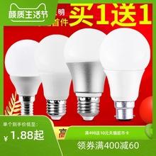 佛山照dgled灯泡rpe27螺口(小)球泡7W9瓦5W节能家用超亮照明电灯泡