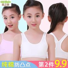 女童发dg期文胸9-pj内衣(小)背心女孩学生夏防凸点吊带式宝宝胸罩