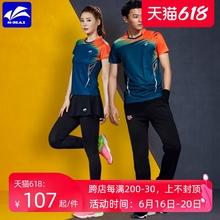 团购款2021速迈羽毛dh8服套装男33透气乒乓球运动短袖比赛服
