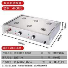 电蒸锅dh功能早餐机33蒸汽b糕点食堂海鲜u(小)笼包商用摆摊蒸炉