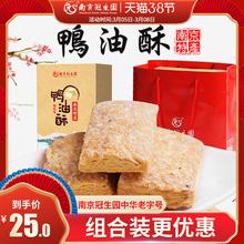 南京夫dh庙老门东网bz特产旅游礼盒糕点 鸭油酥葱香味/桂花味