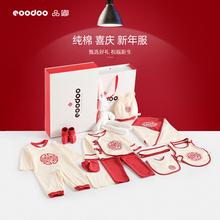 eoodhoo婴儿衣ks儿套装礼盒新年秋冬式刚出生满月宝宝母婴用品