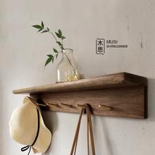 黑胡桃dh橡木黄铜挂rl挂置物隔板北欧日式简约