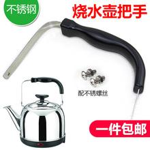 烧把手dh配件茶壶热ym锈钢耐热胶木通用烧开把子