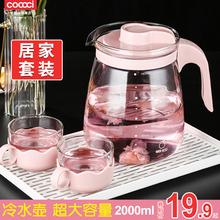 玻璃冷dh大容量耐热ym用白开泡茶刻度过滤凉套装
