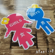 幼儿园di所标志男女de生间标识牌洗手间指示牌亚克力创意标牌