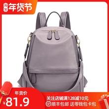 香港正di双肩包女2de新式韩款牛津布百搭大容量旅游背包