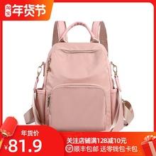 香港代di防盗书包牛de肩包女包2020新式韩款尼龙帆布旅行背包