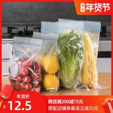 冰箱塑di自封保鲜袋de果蔬菜食品密封包装收纳冷冻专用
