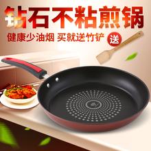 平底锅di粘锅通用电de气灶适用家用煎蛋牛排煎饼锅(小)炒锅煎锅