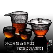 日式初di纹玻璃盖碗de才泡茶碗加厚耐热公道杯套组