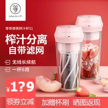等等Sdi随身果汁杯de用榨汁杯电动迷你料理破壁机水果渣汁分离