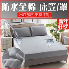 防水床di床罩全棉单de透气席梦思床垫保护套防滑可定制
