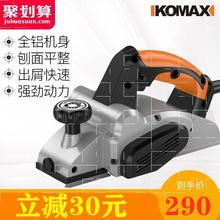 科麦斯di刨手提木工mu(小)型多功能刨木机压刨机电动工具电刨子