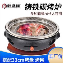 韩式炉di用加厚铸铁mo圆形烤肉炉家用韩国炭火烤盘烤肉锅