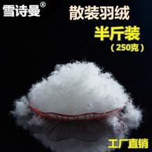 散装羽di半斤羽绒被mo充物95大朵白鹅白鸭绒原料