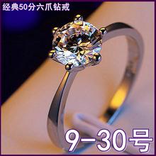 六爪钻di925纯银mo大号大码女50分白金求婚结婚高仿真胖妹mm
